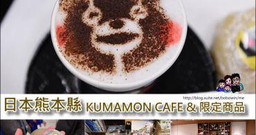《 日本九州熊本 》KUMAMON  CAFE 限定商品專賣 (Kumamon粉絲必逛景點)