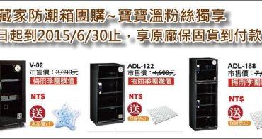 《 收藏家防潮箱團購 》收藏家防潮箱(V-02、ADL-122、ADL-188)團購專區 (6/30截止)