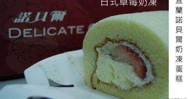 [ 美食 ] 宜蘭諾貝爾奶凍蛋糕
