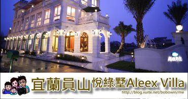 《 宜蘭民宿住宿 》 宜蘭悅綠墅Aleex Villa 歐式宮廷小白宮建築、服務超貼心