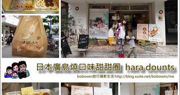 《 日本人氣店鋪 》 hara donuts 豆乳甜甜圈 ~ 廣島店限定廣島燒口味