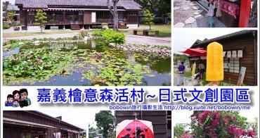 【嘉義日式景點】檜意森活村~市區就有20多棟日式建築聚落、文創與名產店家進駐