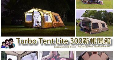 《露營帳篷開箱 》Turbo Tent Lite300 一房一廳帳~快速搭建一人搞定,進帳不需彎腰駝背,有家的感覺