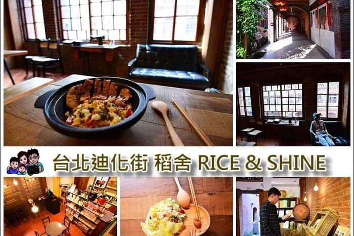 【台北】大稻埕迪化街 URS329稻舍老屋餐廳、近捷運大橋頭站、台北捷運美食