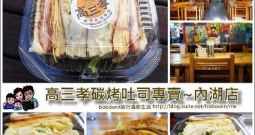 《台北內湖早午餐美食 》高三孝碳烤吐司專賣 內湖江南店