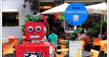 [ 台中美食餐廳推薦 ] 機器人餐廳 ROBOT STATION~鐵皮駅