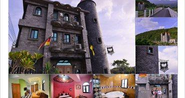 《 宜蘭礁溪  》艾德堡德國城堡民宿 ~ 不用出國也可以住進德國童話城堡
