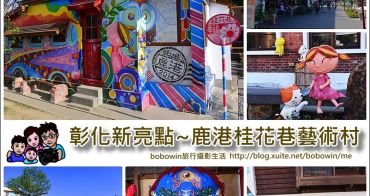 《 彰化鹿港一日遊 》鹿港桂花巷藝術村~日式宿舍彩繪藝術、獅頭彩繪DIY
