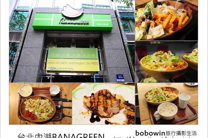 [ 台北內湖 ]  BANAGREEN 瑞光食集~ 義式輕食、健康好選擇
