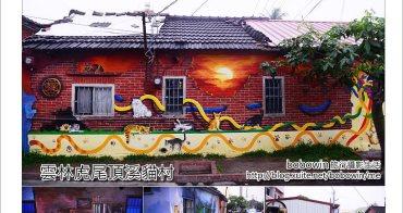 [ 雲林虎尾 ] 頂溪貓村~屋頂上的貓彩繪故事社區
