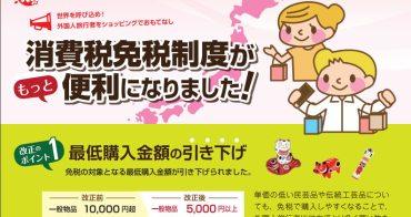 [ 2016年日本退稅免稅新制 ] 2016年5月起購物滿5000円可退稅 超商、藥妝店都加入退稅行列 (JAPAN. TAX-FREE SHOP)