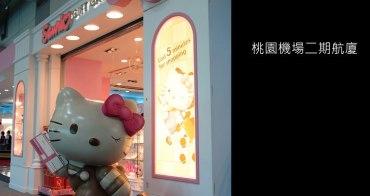 [ 遊記 ] 港澳自由行day1-part1 Kitty樂園--九龍皇悅--翠華餐廳