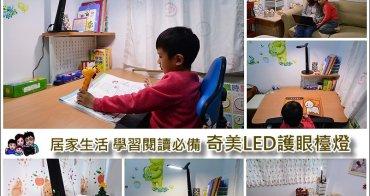 【居家好物推薦】CHIMEI 奇美 時尚LED護眼檯燈 Heron (ST120D) ~光線均勻不刺眼、多種模式可依環境調整光源、學童開學必備