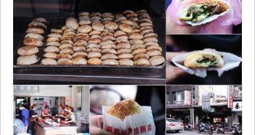 [ 宜蘭推薦美食 ] 羅東碳烤燒餅~在地人推薦的平價美食