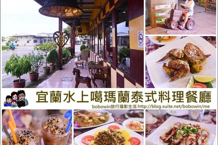 【宜蘭美食餐廳】水上噶瑪蘭泰式料理餐廳~擺滿老闆收藏的小博物館、東南亞進口零食冰棒也吃的到