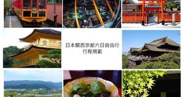 [ 行程規劃 ] 日本關西京都/宇治/奈良六天自由行