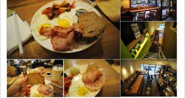 [ 台北內湖早午餐 ] 覺旅咖啡Journey Kaffe~來份brunch開始一天的生活