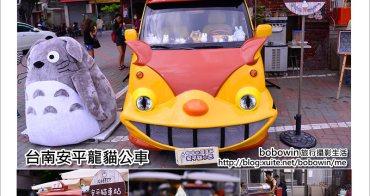 《 台南安平 》台南龍貓公車 陪你吃冰淇淋喝咖啡  (11月中搬家了喔)