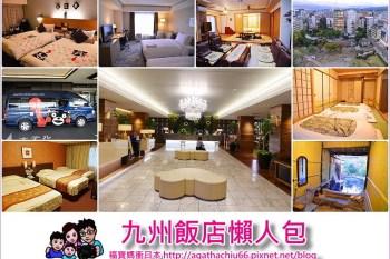 [日本九州飯店推薦] 九州博多、天神、由布院、熊本、佐賀飯店懶人包