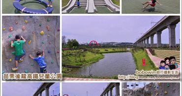 《 苗栗親子景點 》苗栗後龍高鐵兒童公園 ~ 高鐵從旁呼嘯而過、單雙層瀑布式溜滑梯