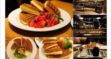 [ 台北信義區 ] 米朗琪咖啡館~冰滴咖啡、草莓鬆餅的幸福滋味