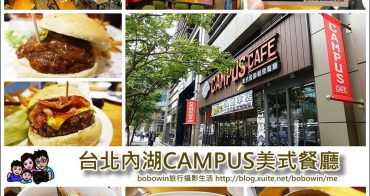 《台北內湖餐廳 》CAMPUS美式餐廳內湖店~康熙來了節目大推薦 (西湖捷運站5分鐘)