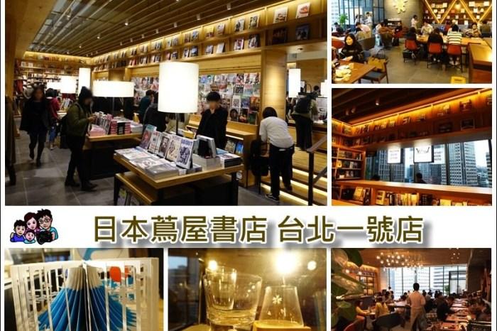 【台北蔦屋書店】TSUTAYA BOOKTORE信義店~在日本最美書店喝咖啡看書,感受最新複合式閱讀環境