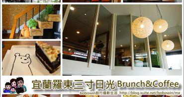 《 宜蘭羅東餐廳 》三寸日光 Brunch&Coffee ~自製手工蛋糕、午茶、義大利麵
