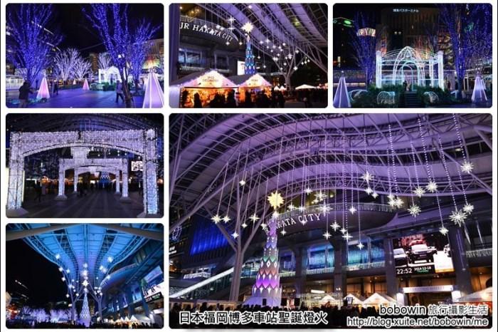 《 日本九州自由行 》日本福岡博多車站聖誕燈火~博多光之街
