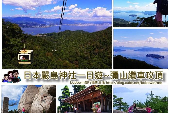 《廣島嚴島神社一日遊 》宮島纜車 彌山攻頂~ 看七大不思議景點 眺望瀨戶內海360度環景