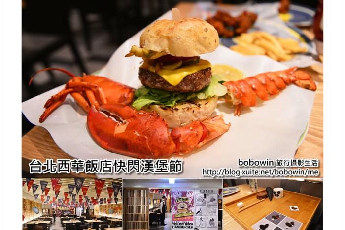 [ 台北 ] 西華飯店 B-one 快閃漢堡節 ~ 兩人同行一人免費 (7/1~8/31期間限定)
