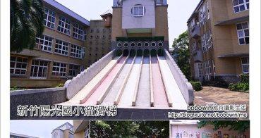 [ 新竹親子景點 ] 陽光國小~雙樓層溜滑梯