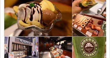 [ 日本大阪自由行 ]  Day1 Part7 大阪戎橋筋 CHOCO CRO ~ 冰淇淋抹茶可頌
