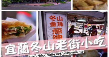 [ 宜蘭 ] 冬山老街小吃吃透透~許家米粉羹臭豆腐、金珠蔥油餅、郭媽媽蔥油餅、童趣豆花、小風箏雪花冰