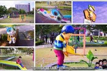 《 台南幾米景點 》台南南科湖濱雅舍幾米公園 ~願望盛開‧許諾之地