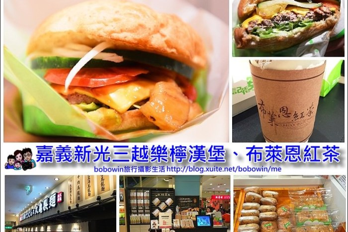 【嘉義自然好味道】嘉義新光三越 樂檸漢堡、布萊恩紅茶~品嘗來自嘉義、不輸給丹丹漢堡的美味