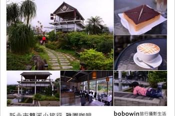 [ 新北市一日遊 ] 雙溪雅園咖啡~享受山中幽靜