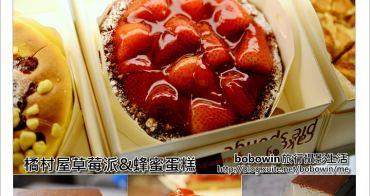 [ 台北甜點推薦 ] 橘村屋草莓派~SOGO復興店