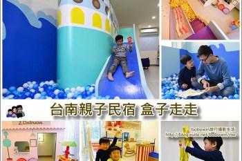 【台南親子民宿】盒子走走,兩間親子房輕鬆包棟,小船長、小廚師主題房玩具玩不完,溜滑梯玩到High