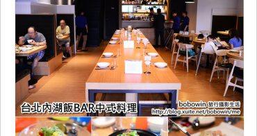 [ 台北內湖 ] 飯BAR~內湖科學園區中式創意料理餐廳
