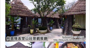 [ 桃園 ] 隱峇里山莊景觀餐廳~北橫峇里島風情餐廳