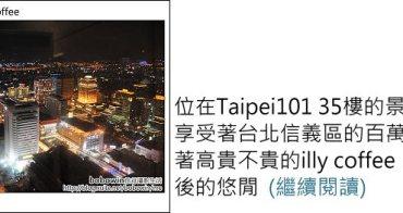 [ 台北夜景餐廳 ] Taipei 101illy Coffee(意曼多精品咖啡) (已結束營業)