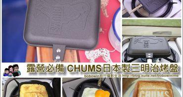 《 露營必備 》CHUMS 日本製三明治烤盤~鰹鳥LOGO可愛到爆表、還可以拿來烤鬆餅、煎肉、煎蛋