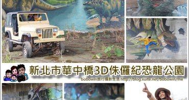 《 新北市出現特暴龍! 快跑 》華中橋3D侏儸紀恐龍彩繪公園、騎著單車帶家裡的恐龍去團聚