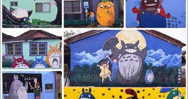 《 嘉義龍貓彩繪村 》南崙龍貓彩繪村~全台第一個以龍貓為主題的彩繪村