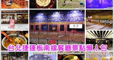 《 台北捷運板南線一日遊 》板南線餐廳景點懶人包、板南線美食地圖