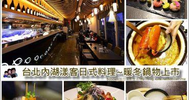 【台北內湖夜景餐廳】漾客日式料理~創意繽紛馬卡龍壽司、干貝漢堡大推薦 (LEECO OUTLET 2館)