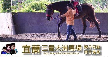 《宜蘭三星親子景點 》大洲馬場 體驗騎馬餵馬 雨天備案景點