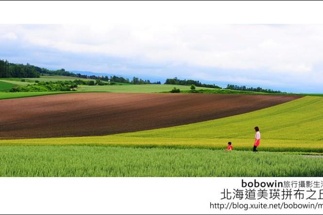 [ 日本北海道之旅 ] Day2 Part3 美瑛拼布之丘~大地線條之畫作