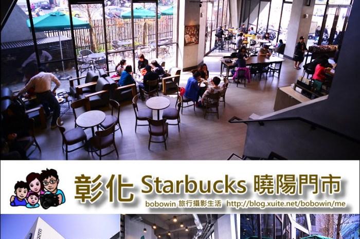 《 彰化 》Starbucks Coffee星巴克曉陽門市 簡約A型特色建築